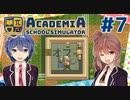 【Academia : School Simulator】一緒に学ぼう!饅頭学園07【CeVIO実況プレイ】