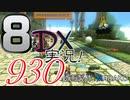 初日から始める!日刊マリオカート8DX実況プレイ930日目