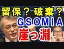 GSOMIA破棄見直しを安倍首相とミリー米軍参謀長が会談。崖っ淵の韓国文大統領は維持か?破棄か?留保か?それとも意味不明の大義名分か?【海外の反応】