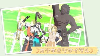 【Fate/MMD】ケイローン先生と生徒たちで