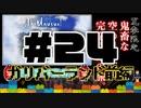 ガリバーランド前編【Minecraft】露出縛りで超鬼畜な空の島々を、完全攻略目指す!【The Unusual Skyblock】#24