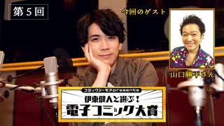 #5【ゲスト:山口勝平さん】『コミックシーモアpresents 伊東健人と選ぶ!電子コミック大賞』
