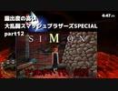 【ゆっくり実況】露出度の高い大乱闘スマッシュブラザーズSPECIAL part12 【スマブラSP】