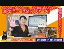【潜入】虎ノ門ニュースのスクープ「わかんない、わかんなーい」。この番組は、あと4回で…|みやわきチャンネル(仮)#631Restart490