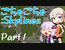【Cities:Skylines】ごちゃごちゃ:Skylines Part1【VOICEROID実況・CeVIO実況】
