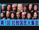 【拉致問題アワー #451】北朝鮮による日本人拉致事件~今だからこそ見てほしい20年前の家族の訴え「第1回 国民大集会」[R1/11/13]
