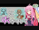 【LostWinds】琴葉姉妹の風に吹かれて part2【VOICEROID実況】