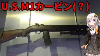 【VOICEROID解説】3分でわかるマイナー兵器解説【U.S.M1カービン(?)】