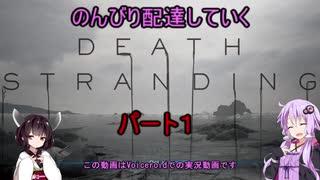 【DeathStranding】のんびり配達していく1【Voiceroid実況】