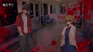 【CoCリプレイ】KPと仲良しな探索者の死にたがり電車(後)