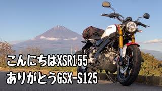 #01 こんにちはXSR155 ありがとうGSX-S125