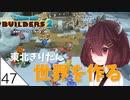 #47【ドラゴンクエストビルダーズ2】東北きりたん世界を作る【VOICEROID LIVE】