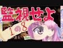 【Beholder】茜お姉ちゃんのアパート管理 8日目【1周目ラスト】