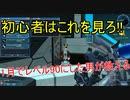 【PSO2】アニメで入ってきた初心者に送る攻略動画【前編】