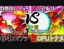 第465位:【第十回】64スマブラCPUトナメ実況【Winners二回戦第二試合】