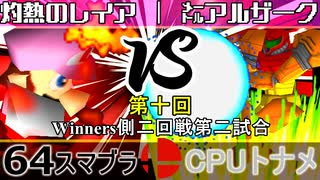 【第十回】64スマブラCPUトナメ実況【Winners二回戦第二試合】