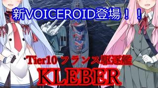 【WOWS】VOICEROID 猪突猛進海戦日記その56 Tier10  KLEBER