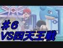 【ピカブイ】GB金銀から復帰勢のポケットモンスター part6 四天王戦