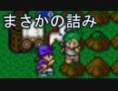 【ドラクエ5】初代・PS2・DS版を同時にプレイして嫁3人とも選ぶ part15