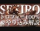 第45位:【SEKIRO-隻狼-】トロフィー100%&やり込み解説【実況】Part16