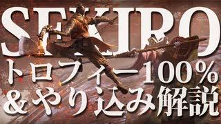 【SEKIRO-隻狼-】トロフィー100%&やり込み解説【実況】Part16