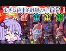 【MHWI】笛しか使えないゆかりの笛4人で狩猟! 歴戦テオ・テ...
