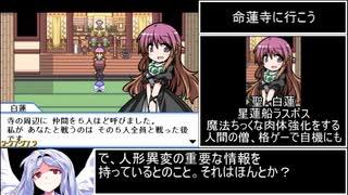 幻想人形演舞-ユメノカケラ-真エンドRTAサ