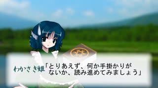 魔法使いの落とし物3【東方日常小劇】