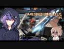 【TITANFALL2】ARES師団に就職しました#4【CeVIO実況】