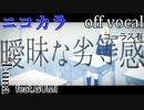 【ニコカラ】曖昧劣等感【off vocal】コーラス有