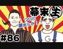 第57位:[会員専用]幕末生 第86回(顔出しSP)