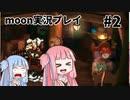 【moon】お婆ちゃんの寝床を奪う主人公がいるらしい#2