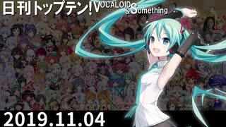 日刊トップテン!VOCALOID&something【日刊ぼかさん2019.11.04】