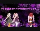 [歌うボイスロイド]千本桜(紲星あかり&琴葉茜&ついなちゃん)