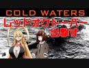 【VOICEROID実況】原子力潜水艦、レッドオクトーバー出撃す【ClodWaters】