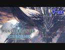 【実況】ソロで挑む推薦組ハンターの新たなる物語 Final【MHW:I】