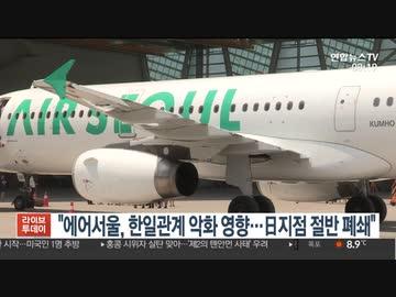 エアソウルが韓日関係悪化の影響で日本支店の半分を閉鎖 へ