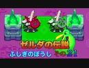 【初見実況プレイ】ふしぎのぼうしを普通プレイ その21