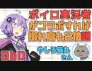 【DbD】ゆかり&琴葉茜の英雄ごっこ~幻のボロータイム~【VOICEROID実況/結月ゆかりラボ】