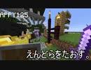 【Minecraft】えんどらをたおそう。part13【実況プレイ動画】