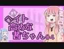 【DbD】ヘイト高めな茜ちゃん.mp4
