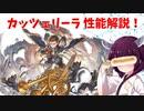 【VOICEROID】十賢者カッツェリーラ性能解説!【グラブル】