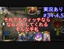 【shadowverse】Master帯の初心者2pick #34-4,5【実況あり】