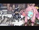 第87位:【MHWI】茜ちゃんボボボボーーン #EX4【琴葉姉妹実況】