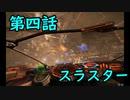 【ゆっくり実況】レミリアの宇宙探索記_4 【Elite:Dangerous】