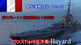 【WoWs】 倉松海戦日記その15 Bayard 【ゆっくり実況】