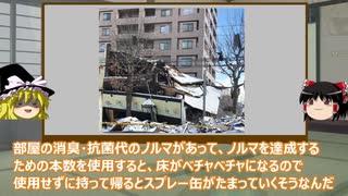 【ゆっくり解説】「札幌スプレー缶爆発、アパマン店長を書類送検へ」の解説