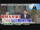【特別番組】韓国人が暴く反日韓国の嘘 -「李承晩TV」より- Part8「日帝下 朝鮮人徴兵制、誰のための徴兵なのか!」[R1/11/14]