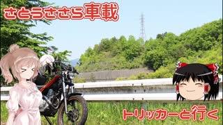 さとうささら車載【あゆの里 矢田川】トリッカーと行く