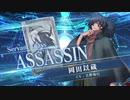 第44位:【FGOAC】 岡田以蔵 参戦PV 【Fate/Grand Order Arcade】サーヴァント紹介動画
